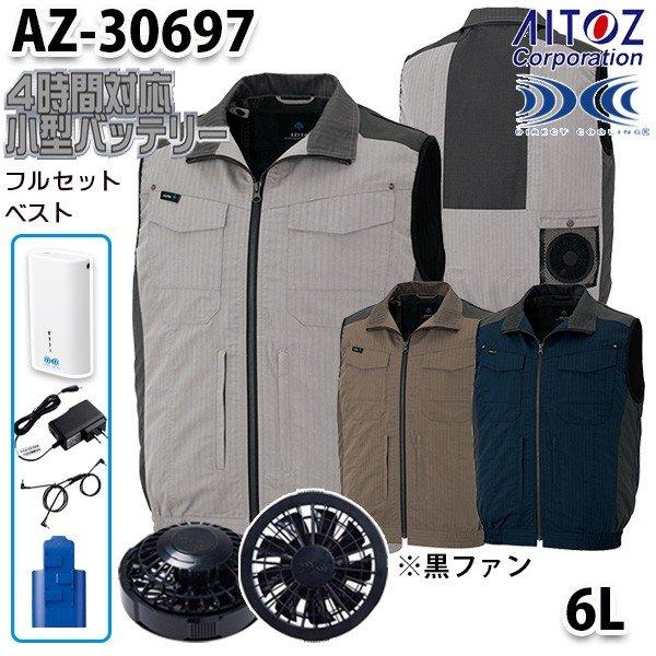 AZ-30697 AITOZ 空調服フルセット4時間対応 スペーサーパッド対応ベスト 6L ブラックファン アイトス