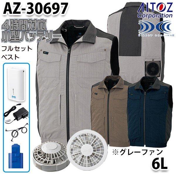 AZ-30697 AITOZ 空調服フルセット4時間対応 スペーサーパッド対応ベスト 6L グレーファン アイトス