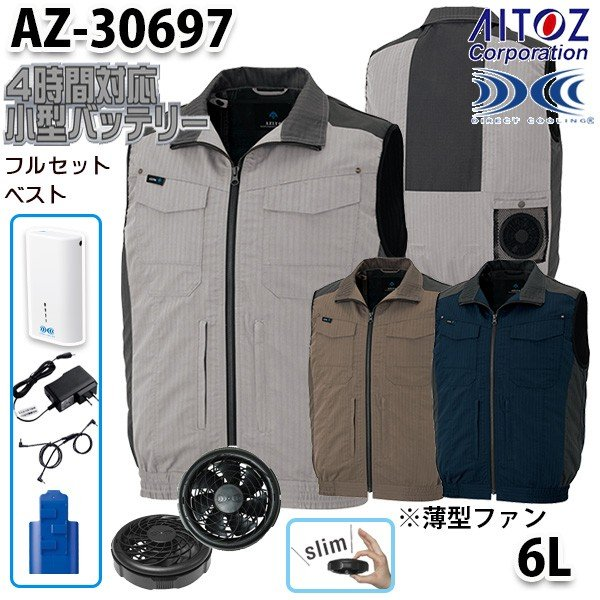 AZ-30697 AITOZ 2019新 薄型ファン 空調服フルセット4時間対応 スペーサーパッド対応ベスト 6L アイトス