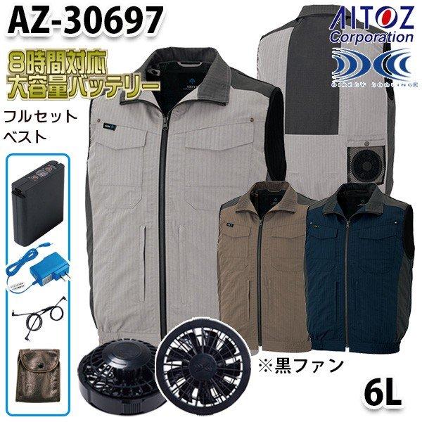 AZ-30697 AITOZ 空調服フルセット8時間対応 スペーサーパッド対応ベスト 6L ブラックファン アイトス