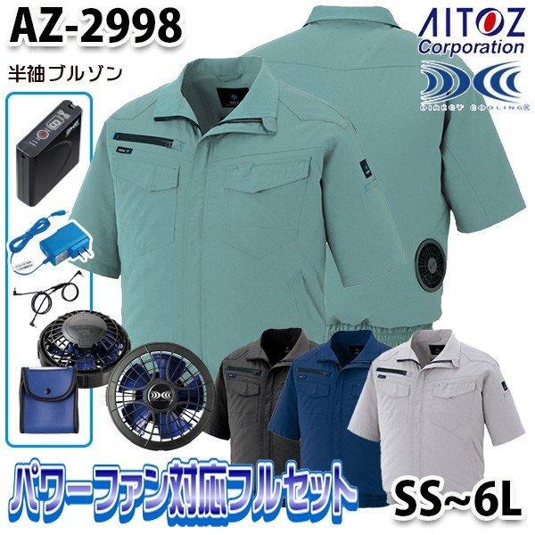 AZITO AZ-2998 SSから6L パワーファンフルセット空調服 半袖ブルゾン 男女兼用アイトスAITOZ