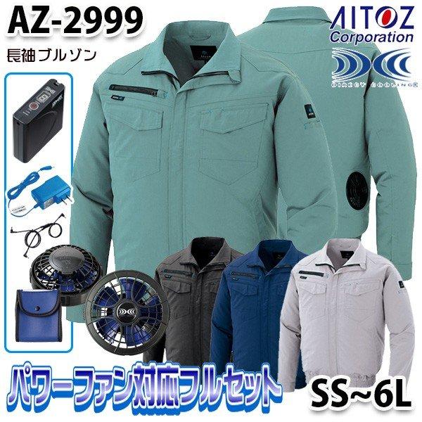 AZITO AZ-2999 SSから6L パワーファンフルセット空調服 長袖ブルゾン 男女兼用 アイトスAITOZ