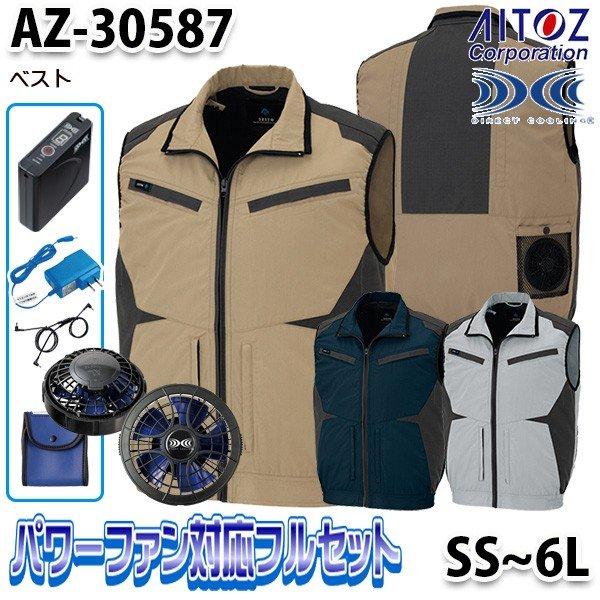 AZ-30587 AITOZアイトスパワーファンフルセット空調服スペーサーパッド対応ベスト SSから6L