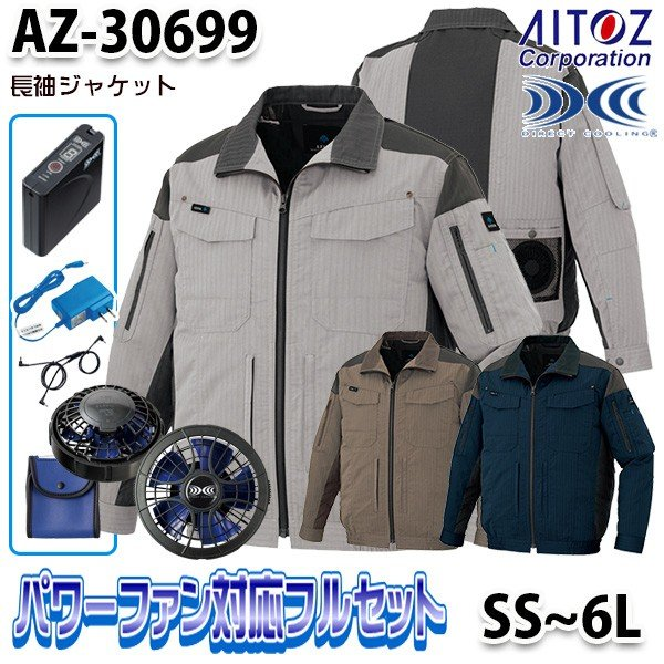 AZ-30699 AITOZアイトスパワーファンフルセット空調服スペーサーパッド対応長袖ブルゾン SSから6L