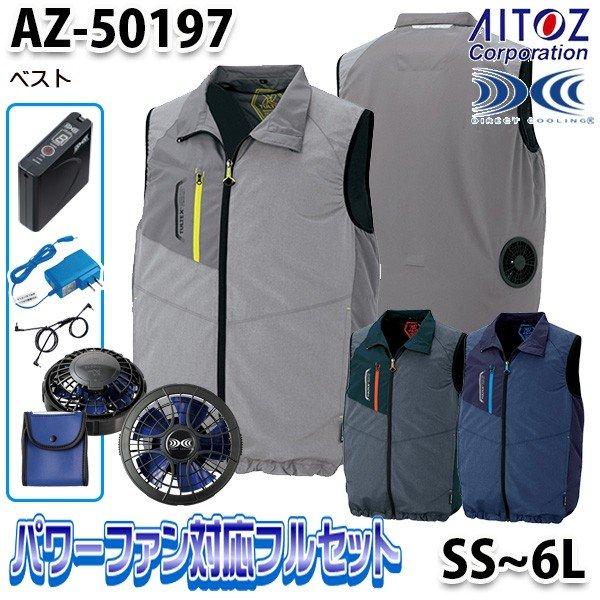 TULTEX AZ-50197 SSから6L パワーファンフルセット空調服 ベスト 男女兼用アイトスAITOZ