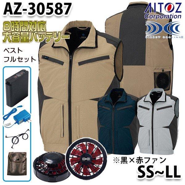 AZ-30587 AITOZ 空調服フルセット8時間対応 スペーサーパッド対応ベスト SSからLL 黒×赤ファン アイトス