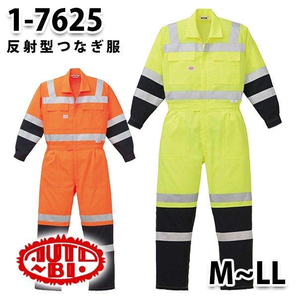 つなぎ ツヅキ服 1-7625 反射型ツヅキ服 M~LL ツヅキ服SALEセール