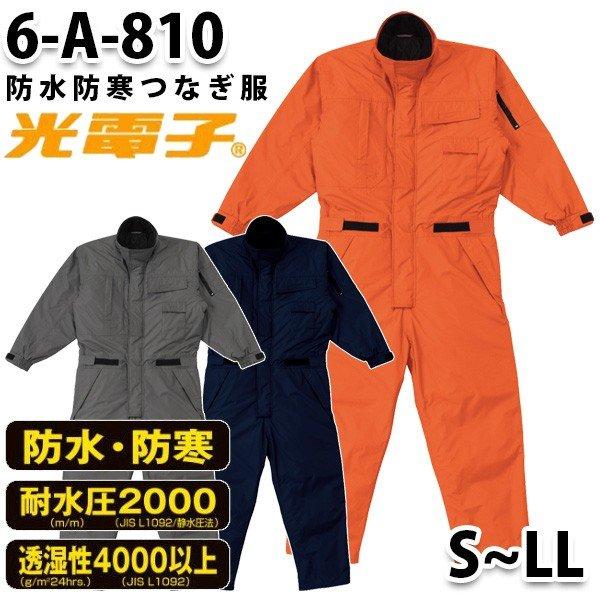 つなぎ ツヅキ服 6-A-810 防水防寒ツヅキ服 S~LL 防寒服SALEセール