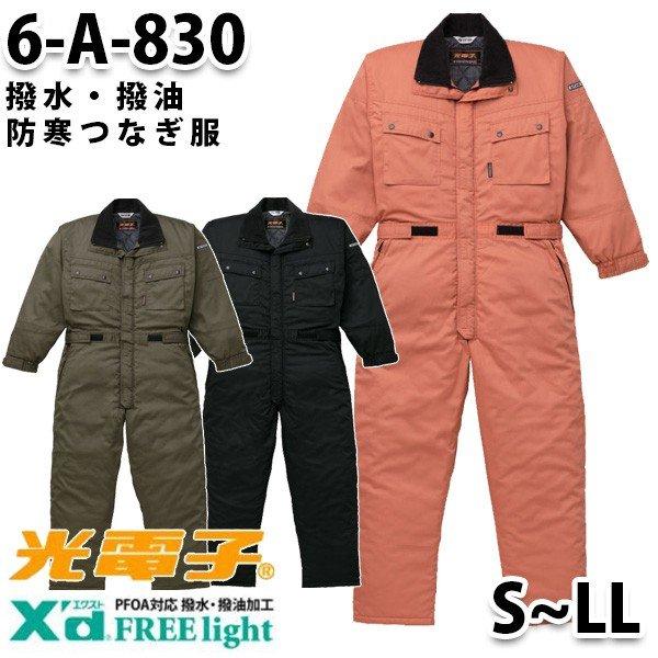 つなぎ ツヅキ服 6-A-830 防寒ツヅキ服 S~LL 防寒服