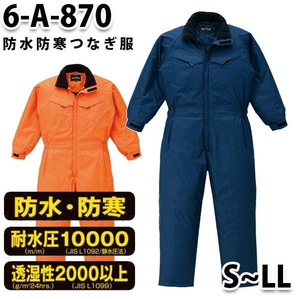 つなぎ ツヅキ服 6-A-870 防水防寒ツヅキ服 S~LL 防寒服SALEセール