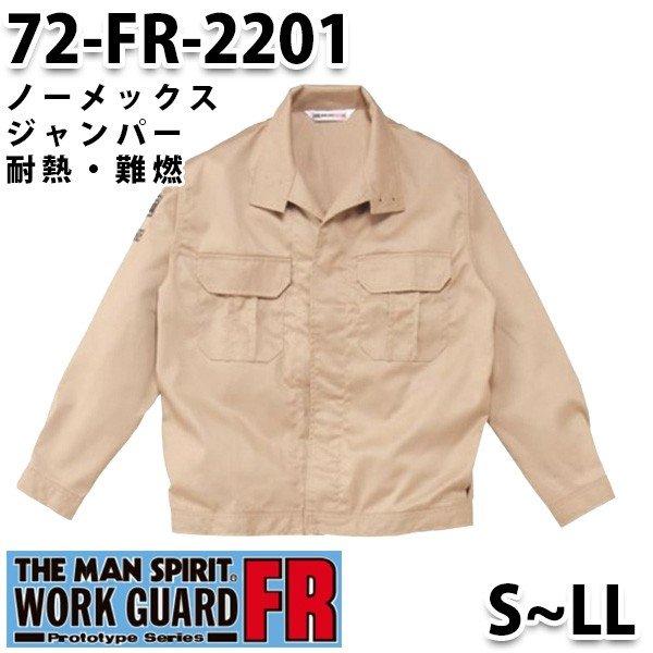 つなぎ ツヅキ服 72-FR-2201 ノーメックスジャンパー S~LL スピリットジャンパ-SALEセール