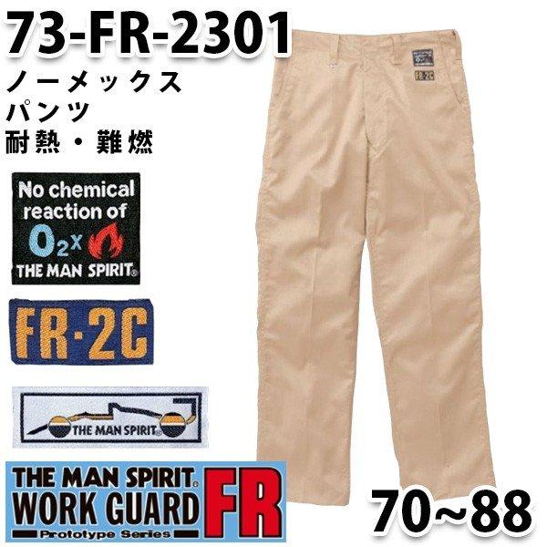 つなぎ ツヅキ服 73-FR-2301 ノーメックスパンツ 70~88 スピリットパンツSALEセール