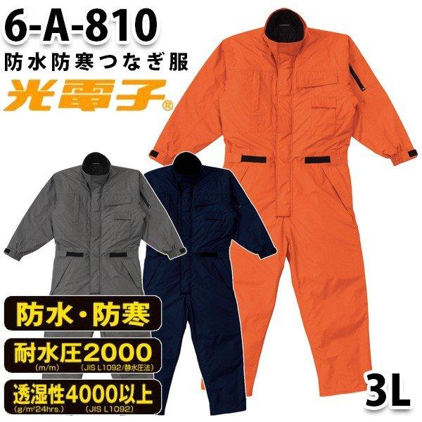 つなぎ ツヅキ服 6-A-810 防水防寒ツヅキ服 3L 大きいサイズ 防寒服