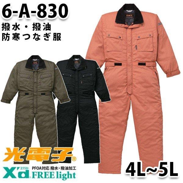 つなぎ ツヅキ服 6-A-830 防寒ツヅキ服 4L~5L 大きいサイズ 防寒服