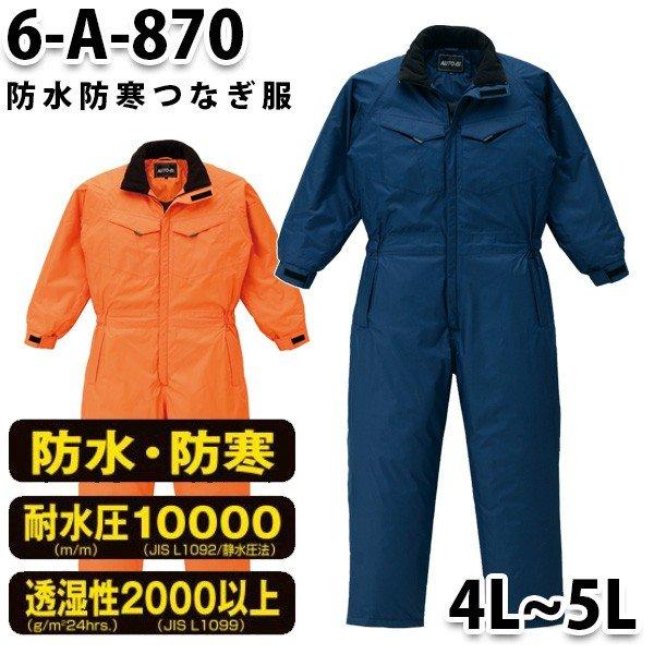 つなぎ ツヅキ服 6-A-870 防水防寒ツヅキ服 4L~6L 大きいサイズ 防寒服SALEセール