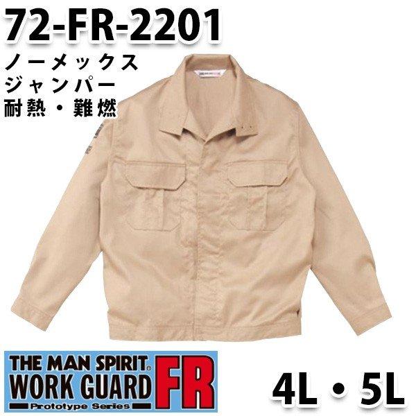 つなぎ ツヅキ服 72-FR-2201 ノーメックスジャンパー 4L~5L 大きいサイズ スピリットジャンパ-SALEセール