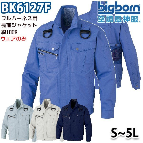 ビッグボーン 40%OFFの激安セール 空調風神服 空調服 BK6127F ファン無し空調服のみ Sから5L 綿100%フルハーネス対応長袖ブルゾン ビッグボーンBIGBORN 春の新作