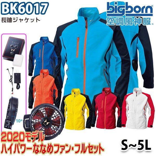 空調風神服 BK6017 Sから5L 長袖ジャケット ハイパワーななめファンフルセット ビッグボーンBIGBORN