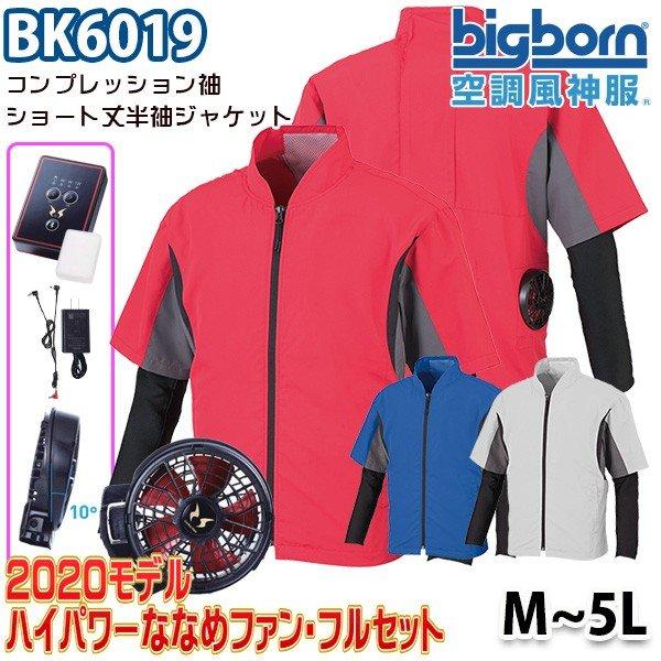 空調風神服 BK6019 Mから5L 半袖ジャケットコンプレッション袖 ハイパワーななめファンフルセット ビッグボーンBIGBORN