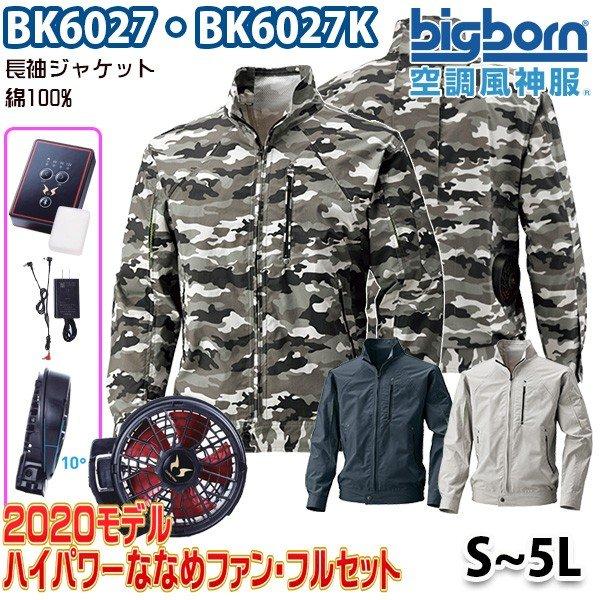 空調風神服 BK6027 Sから5L 綿100%長袖ジャケット ハイパワーななめファンフルセット ビッグボーンBIGBORN