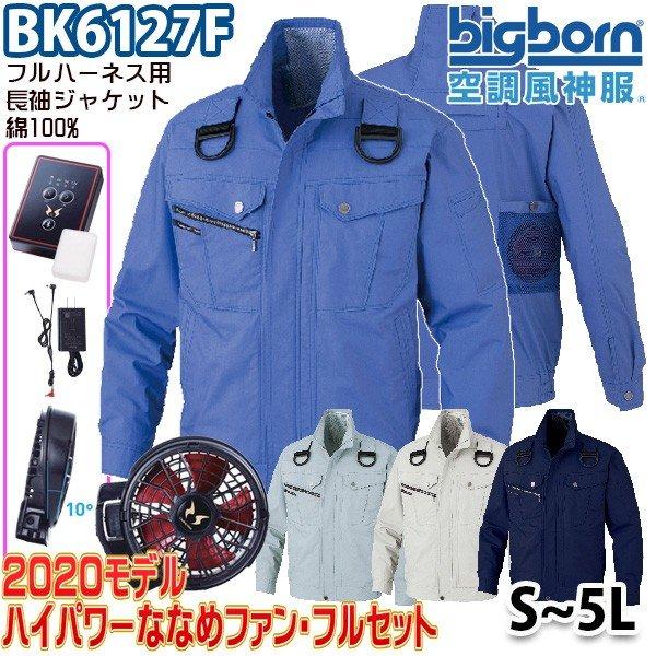 空調風神服 BK6127F Sから5L 綿100%フルハーネス対応長袖ブルゾン ハイパワーななめファンフルセット ビッグボーンBIGBORN