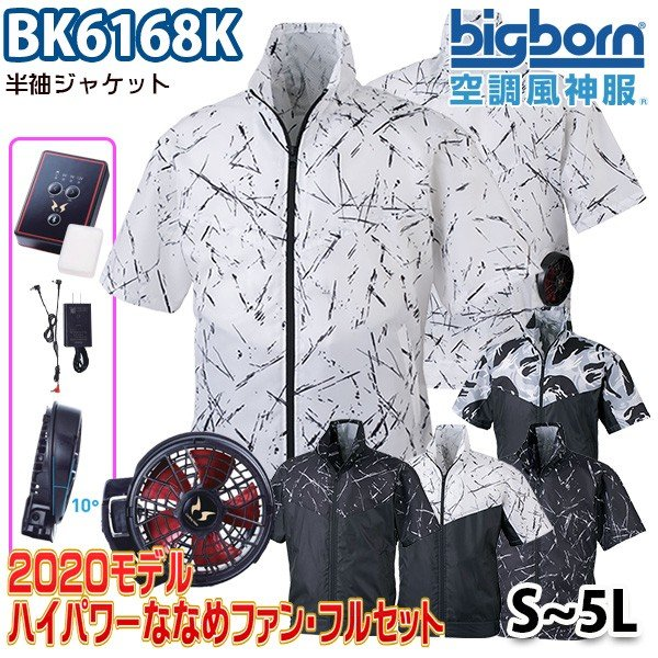 空調風神服 BK6168K Sから5L 半袖ジャケット ハイパワーななめファンフルセット ビッグボーンBIGBORN