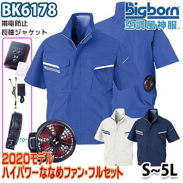 空調風神服 BK6178 Sから5L 半袖ジャケット ハイパワーななめファンフルセット ビッグボーンBIGBORN