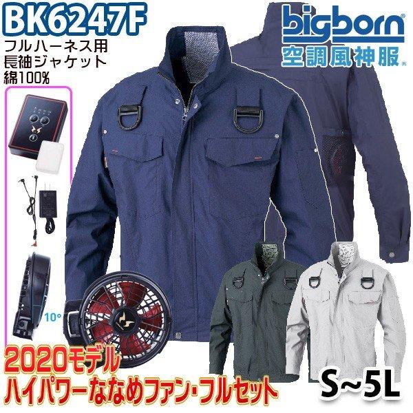 空調風神服 BK6247F Sから5L 綿100%フルハーネス対応長袖ジャケット ハイパワーななめファンフルセット ビッグボーンBIGBORN