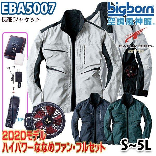 空調風神服 EBA5007 Sから5L 長袖ジャケット ハイパワーななめファンフルセット ビッグボーンBIGBORN