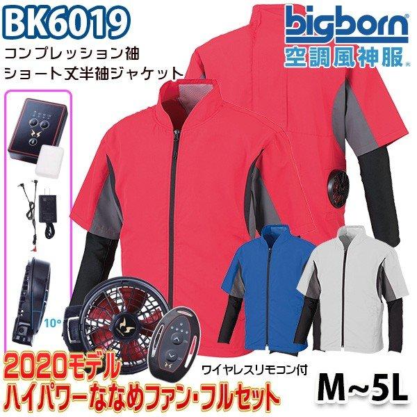 空調風神服 BK6019 Mから5L 半袖ジャケットコンプレッション袖 ハイパワーななめファンリモコン付フルセット ビッグボーンBIGBORN