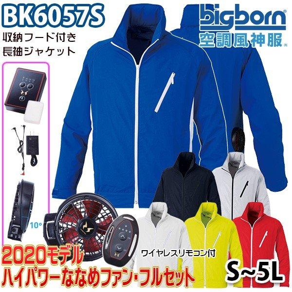 空調風神服 BK6057S Sから5L 収納フード付き長袖ジャケット ハイパワーななめファンリモコン付フルセット ビッグボーンBIGBORN