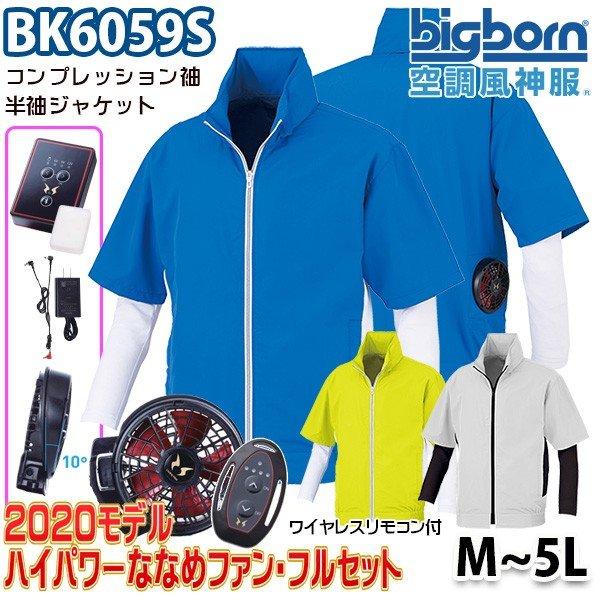 空調風神服 BK6059S Mから5L 半袖ジャケットコンプレッション袖 ハイパワーななめファンリモコン付フルセット ビッグボーンBIGBORN