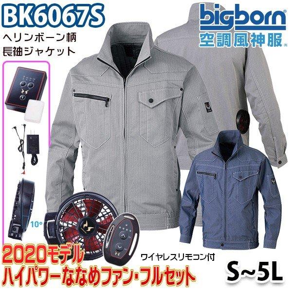 空調風神服 BK6067S Sから5L ヘリンボン柄長袖ジャケット ハイパワーななめファンリモコン付フルセット ビッグボーンBIGBORN