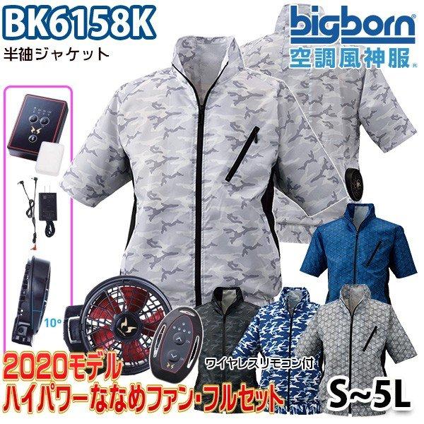 空調風神服 BK6158K Sから5L 半袖ジャケット ハイパワーななめファンリモコン付フルセット ビッグボーンBIGBORN