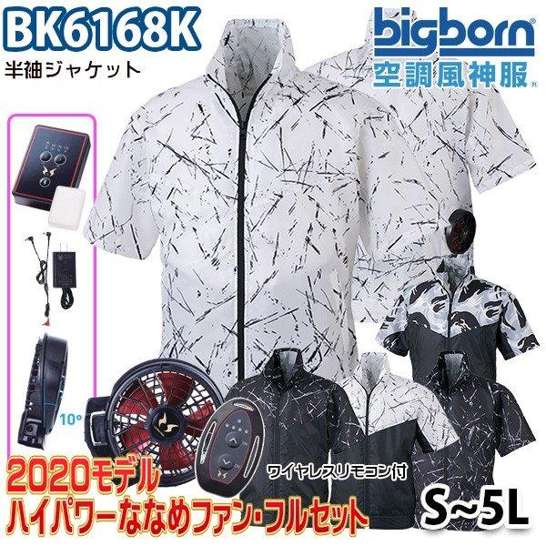 空調風神服 BK6168K Sから5L 半袖ジャケット ハイパワーななめファンリモコン付フルセット ビッグボーンBIGBORN