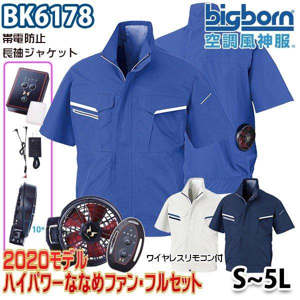 空調風神服 BK6178 Sから5L 半袖ジャケット ハイパワーななめファンリモコン付フルセット ビッグボーンBIGBORN