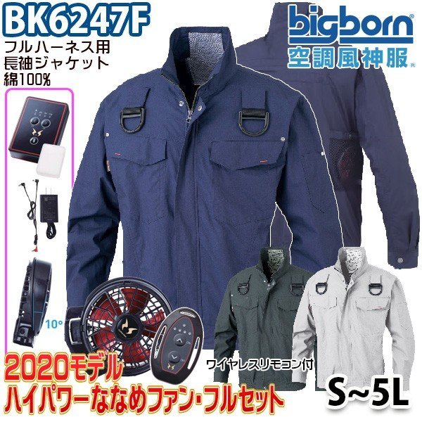 空調風神服 BK6247F Sから5L 綿100%フルハーネス対応長袖ジャケット ハイパワーななめファンリモコン付フルセット ビッグボーンBIGBORN
