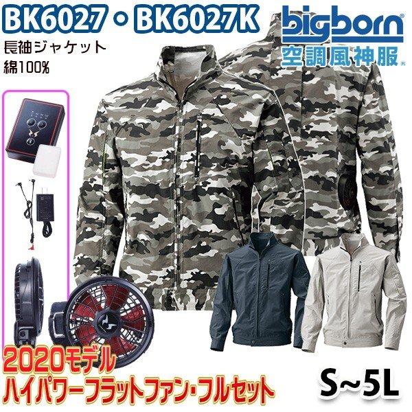 空調風神服 BK6027 Sから5L 綿100%長袖ジャケット ハイパワーフラットファンフルセット ビッグボーンBIGBORN