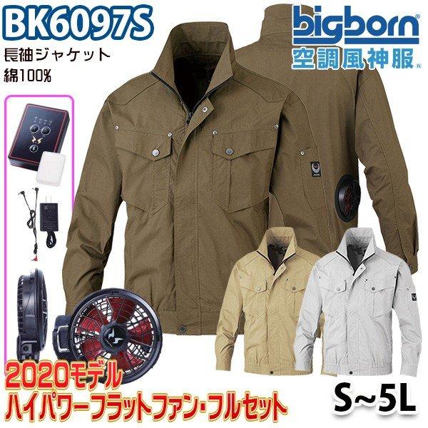 空調風神服 BK6097S Sから5L 綿100%長袖ジャケット ハイパワーフラットファンフルセット ビッグボーンBIGBORN