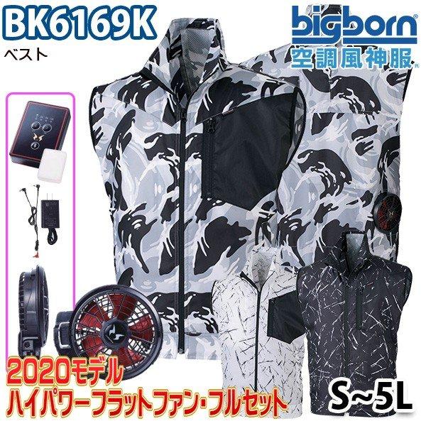 空調風神服 BK6169K Sから5L ベスト ハイパワーフラットファンフルセット ビッグボーンBIGBORN