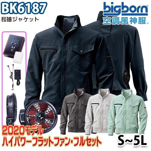 空調風神服 BK6187 Sから5L 長袖ジャケット ハイパワーフラットファンフルセット ビッグボーンBIGBORN