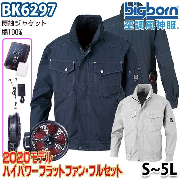 空調風神服 BK6297 Sから5L 綿100%長袖ジャケット ハイパワーフラットファンフルセット ビッグボーンBIGBORN