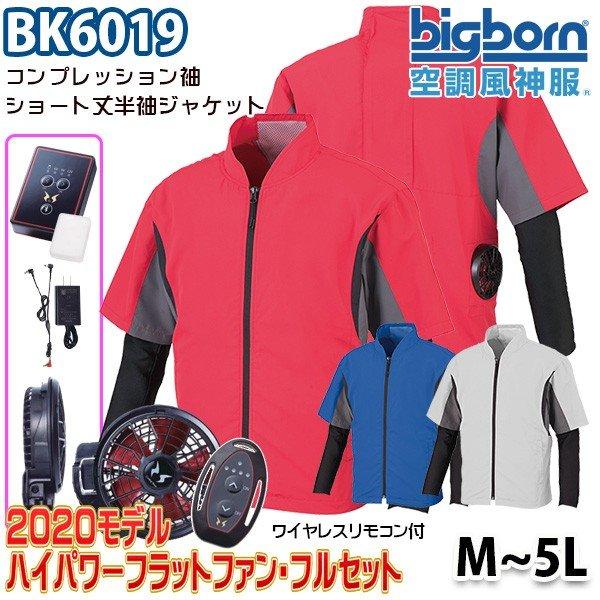 空調風神服 BK6019 Mから5L 半袖ジャケットコンプレッション袖 ハイパワーフラットファンリモコン付フルセット ビッグボーンBIGBORN