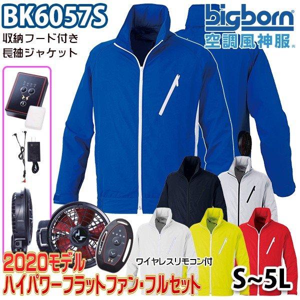 空調風神服 BK6057S Sから5L 収納フード付き長袖ジャケット ハイパワーフラットファンリモコン付フルセット ビッグボーンBIGBORN
