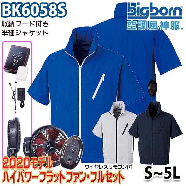 空調風神服 BK6058S Sから5L 収納フード付き半袖ジャケット ハイパワーフラットファンリモコン付フルセット ビッグボーンBIGBORN