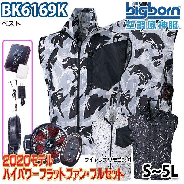 空調風神服 BK6169K Sから5L ベスト ハイパワーフラットファンリモコン付フルセット ビッグボーンBIGBORN