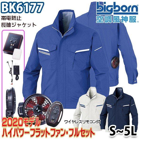 空調風神服 BK6177 Sから5L 長袖ジャケット ハイパワーフラットファンリモコン付フルセット ビッグボーンBIGBORN