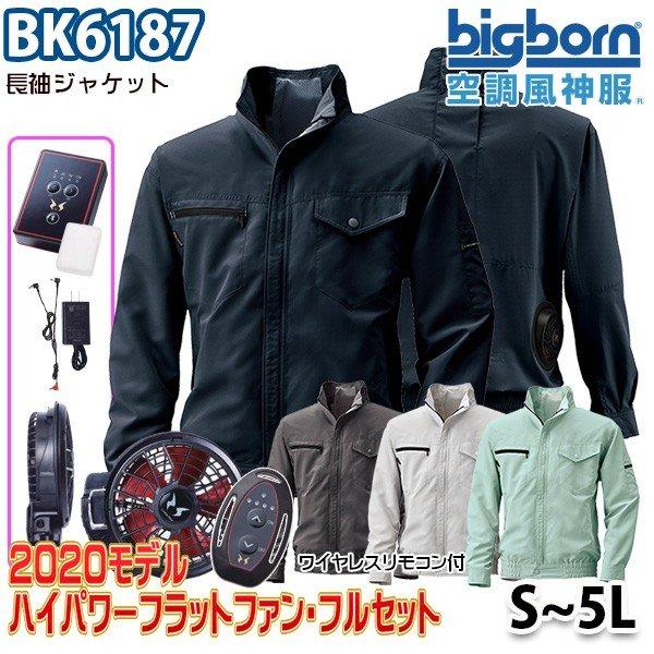空調風神服 BK6187 Sから5L 長袖ジャケット ハイパワーフラットファンリモコン付フルセット ビッグボーンBIGBORN