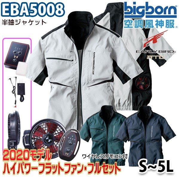 空調風神服 EBA5008 Sから5L 半袖ジャケット ハイパワーフラットファンリモコン付フルセット ビッグボーンBIGBORN