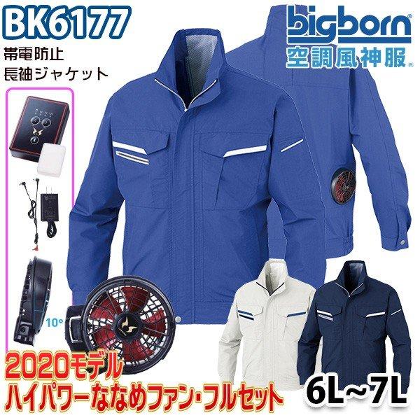 空調風神服 BK6177 6Lから7L 長袖ジャケット ハイパワーななめファンフルセット ビッグボーンBIGBORN